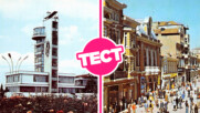 ТЕСТ: Знаеш ли старите имена на българските градове?