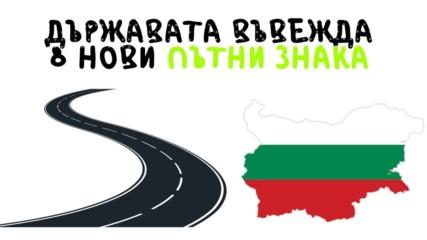 Държавата въвежда 8 нови пътни знака