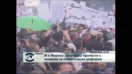 И в Мароко започнаха политически протести