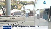 """ЗАРАДИ ПОИСКАНА ТАКСА """"ПРАЗЕН СТОЛ"""":Санкционират заведението в Созопол"""