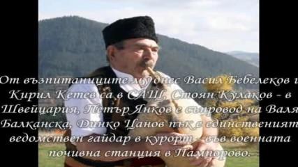 Гайдарите на Родопа - Дафо Трендафилов - Бай Дафо ipad