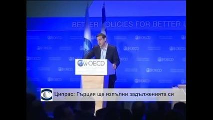 Ципрас: Гърция ще изпълни задълженията си