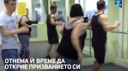В ритъма на танца...с наднормено тегло