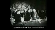 Адолф Хитлер и България - Отношението на Фюрера към страната ни