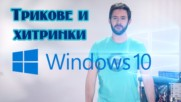 Полезни ТРИКОВЕ и ХИТРИНКИ за WINDOWS 10