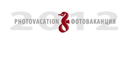 Фотоваканция 2012 - Златко Латев (ла-ла-ла)