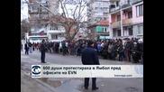 600 души протестираха в Ямбол пред офисите на EVN