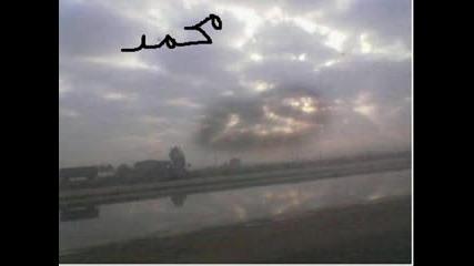 Чудо - Имената На Аллах(господ) И Мухаммед