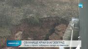 СВЛАЧИЩЕ КРАЙ БЛАГОЕВГРАД: Скали и пръст повредиха сграда на сметище