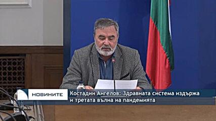 Костадин Ангелов: Здравната система издържа и третата вълна на пандемията