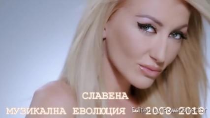 Славена - Музикална еволюция - 2008-2018