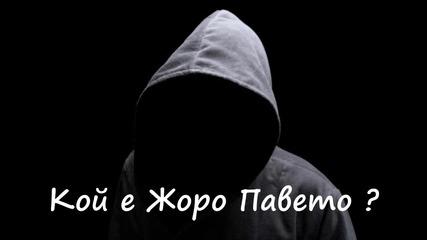 Жоро Павето - Страшилището на София