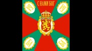 Български военни маршове - Весели в боя