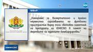 """Двама българи задържани в Япония заради надписа """"Локо София"""""""