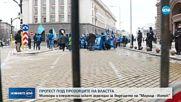 Миньори и енергетици протестираха в София