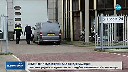 Експлозии в два пощенски клона в Нидерландия