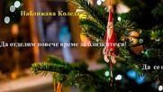 Дп Бгцпо Плевен - Коледна презентация