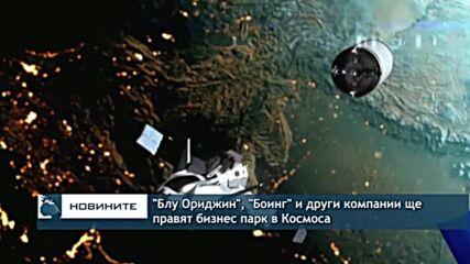 """Блу Ориджин"", ""Боинг"" и други компании ще правят бизнес парк в Космоса"