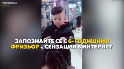 Запознайте се с 6-годишния фризьор – сензация в интернет
