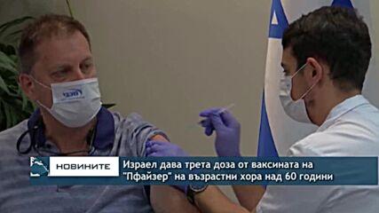 """Израел дава трета доза от ваксината на """"Пфайзер"""" на възрастни хора"""