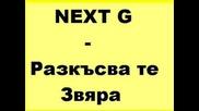 Next G - Разкъсва Те Звяра