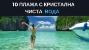 10 плажа с кристално чиста вода
