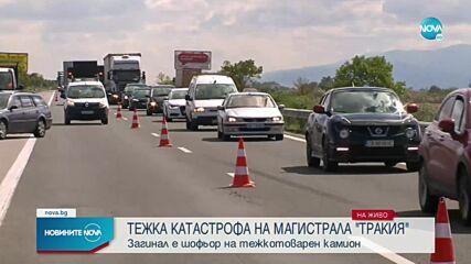"""Тир се обърна на АМ """"Тракия"""" край Пазарджик, има жертва"""