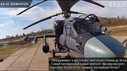 Съветски - руски атакуващи хеликоптери • Newsoldat