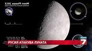 Русия подготвя мисия до Луната след 2024 г.