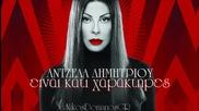 Antzela Dimitrisou - Einai kati xaraktires H D