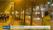 Франция въвежда нови мерки за сигурност в проблемните квартали