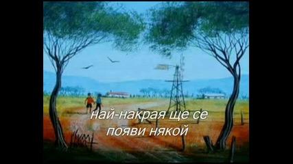 Helloween - Windmill Превод