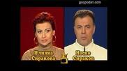 Блиц - Илияна Сиракова и Наско Сираков