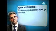 Парламентът нямал право да прекрати мандата на Пеевски, смята Михайлова