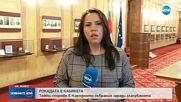 Продължават дебатите по оставката на Симеонов
