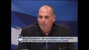Янис Варуфакис: Ще се срещна с партньорите от ЕС, за да договорим нова програма за Гърция