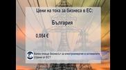 Колко плаща бизнесът за електроенергия в останалите страни от ЕС?