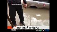 Бакшиш почти се удави в улична дупка -- Смях