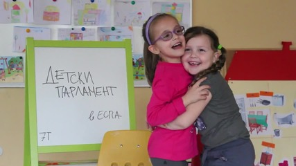 Научете какво е добро от децата!