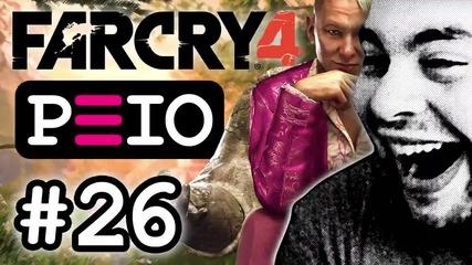 Peio цъка Far Cry 4 (#26) — Прерязани вени!