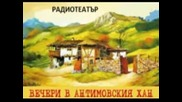 Вечери в Антимовския хан ( радиотеатър по Йордан Йовков )