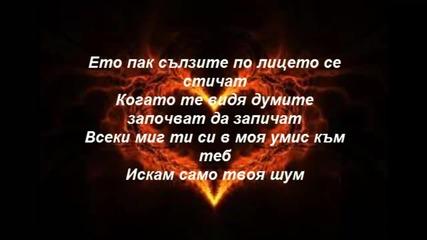 Mir40 feat. Game Over & N.s.p - Миг без теб