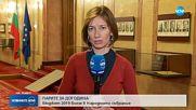 """ПАРИТЕ ЗА ДОГОДИНА: """"Бюджет 2019"""" влезе в Народното събрание (ОБЗОР)"""