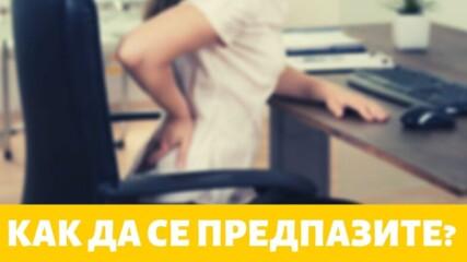6 начина да се предпазите, докато седите на работното си място