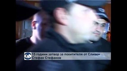 15 години затвор за похитетеля от Сливен Стефан Стефанов
