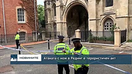 Британската полиция обяви за тероризъм атаката в Рединг, при която загинаха трима души