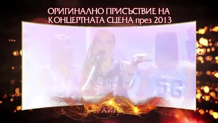 Originalno Prisastie Na Koncertnata Scena 2013