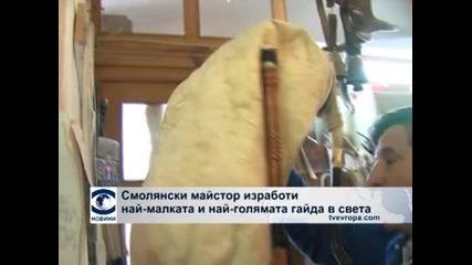Смолянски майстор изработи най-малката и най-голямата гайда в света