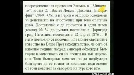 Диагноза И Георги Ифандиев 12.5.2008