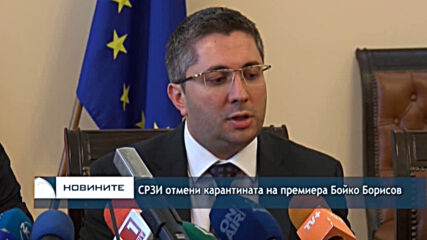 СРЗИ отмени карантината на премиера Бойко Борисов